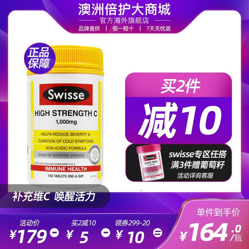 澳洲swisse维生素C150粒1000mgv无糖无糖成人vc片女性美白天然维c