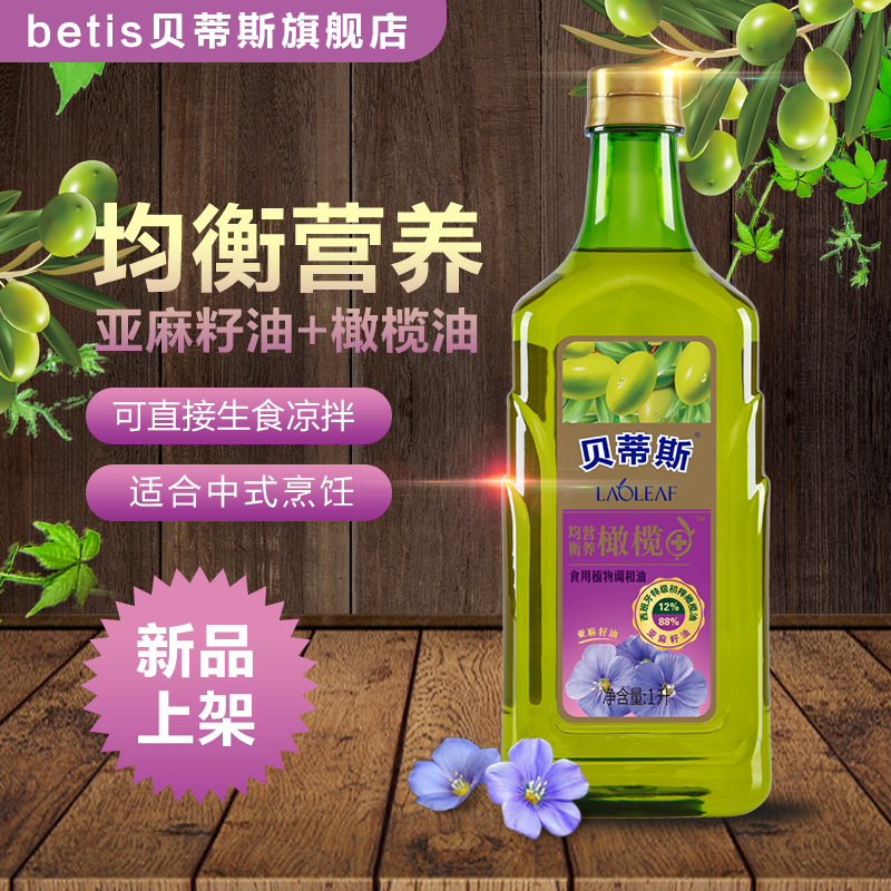 BETIS 贝蒂斯 亚麻籽橄榄食用植物调和油 食用油 1L 天猫优惠券折后¥23包邮(¥78-55)