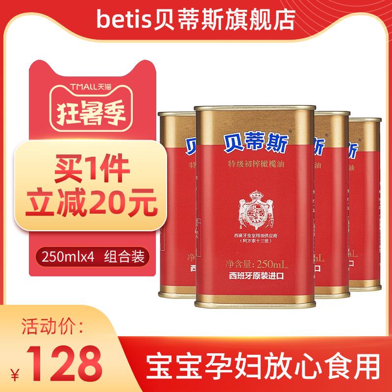 貝蒂斯原裝進口特級初榨橄欖油250ml*4罐食用油中式烹飪寶寶輔食,降價幅度31.9%