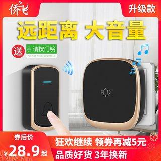Qiaofei ultra long-distance doorbell wireless home one for two smart electronic remote control doorling patient elderly pager