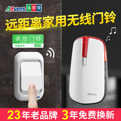 Heideman doorbell wireless household ultra long-distance smart one for two electronic remote control Ling patient elderly pager