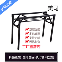 Simple folding table rack Double spring folding rack Long training conference thickening bracket Table leg accessories table