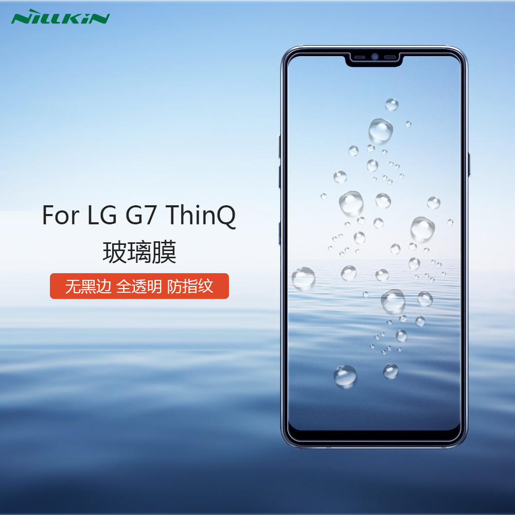 Nell LGG7 tempered Glass film LG G7+ThinQ film LG G6 explosion-proof film g6plus mobile phone membrane Q7 protective film without black edge non-full screen glass film