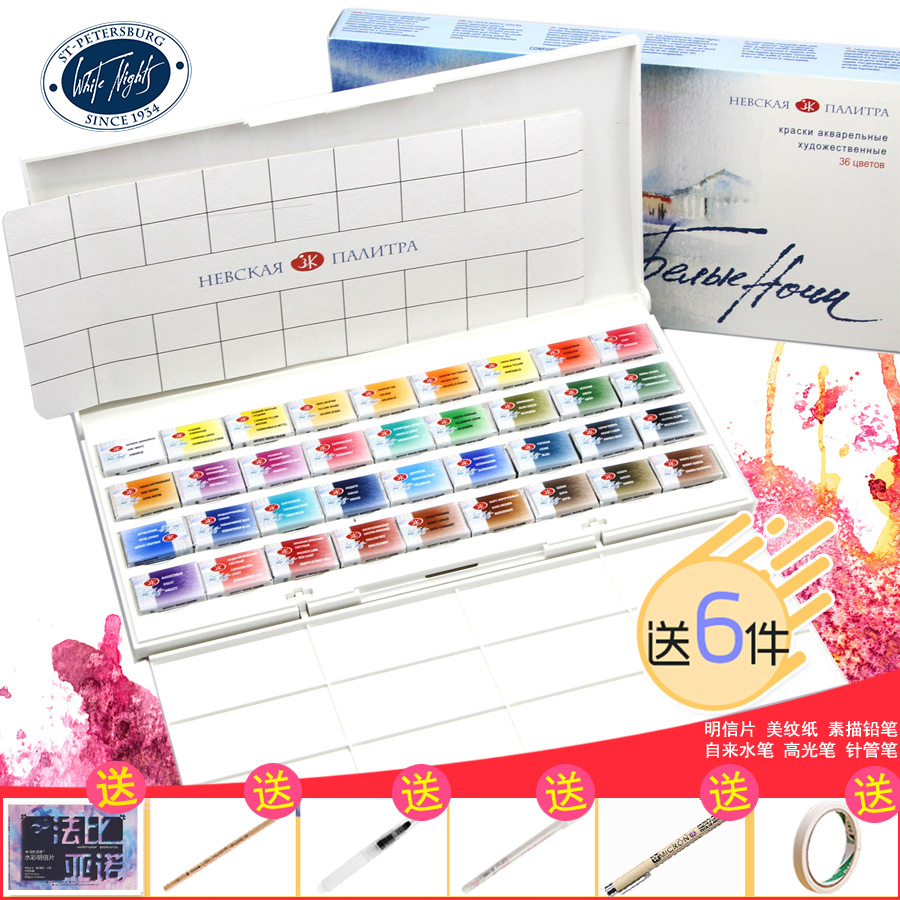 Russian White Night Beginner Hand Painted Solid Watercolor 12 Color 24 36 Artist