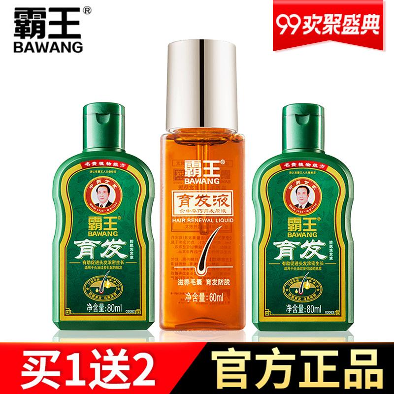 防脱固发!霸王 育发液60ml+育发洗发水80ml*2