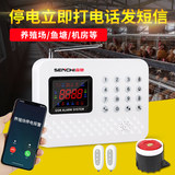 Power failure alarm, aquarium fish pond, 220V380V three-phase power failure, mobile phone SMS reminder is too loud