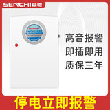 220V high volume power failure alarm, power failure alarm, fish pond farm, built-in charging, no battery replacement