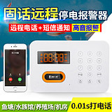 Kerui fixed-line 220V power failure alarm, farm medicine 380V three-phase power failure mobile phone automatic reminder