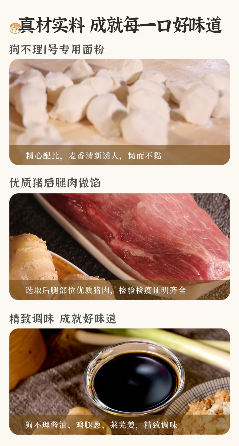 中华老字号 天津狗不理包子 猪肉500g*袋+三鲜 500g 图4