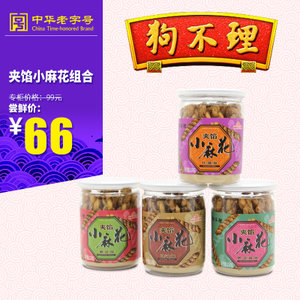 狗不理夹馅小麻花组合 天津特产 好吃零食咸酥香脆不油腻全国包邮