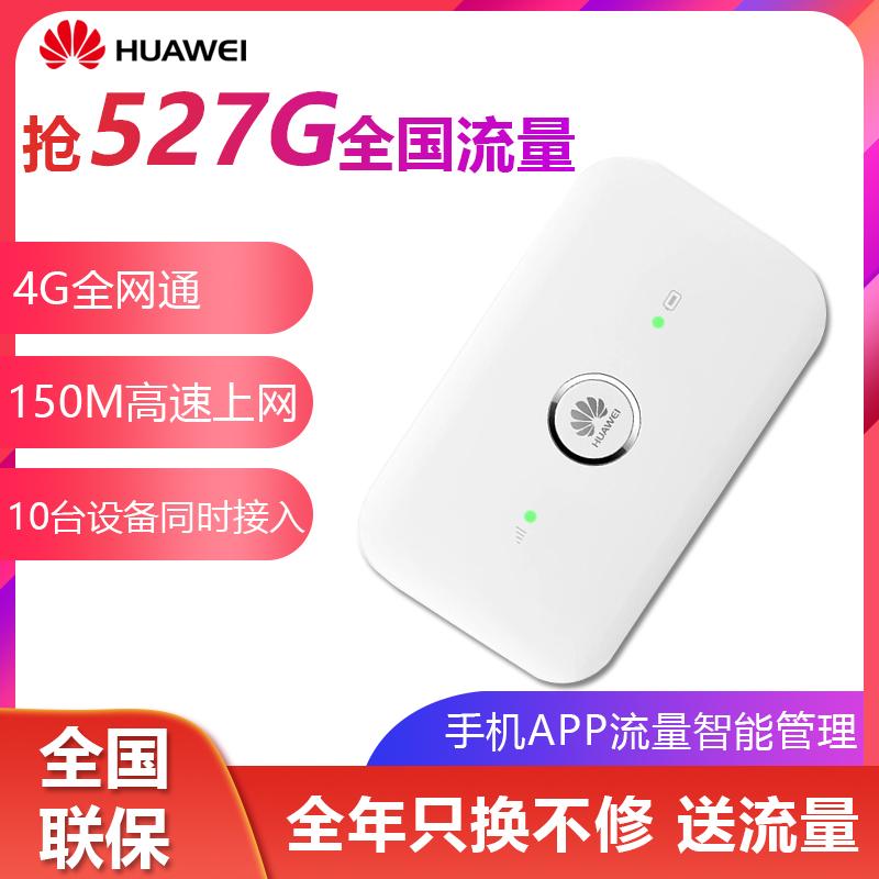 华为插卡WiFi随身v全国wifi车载4G全国路由器电信随行E5573热点联通mifi神器三网通上网卡e5572无限流量无线