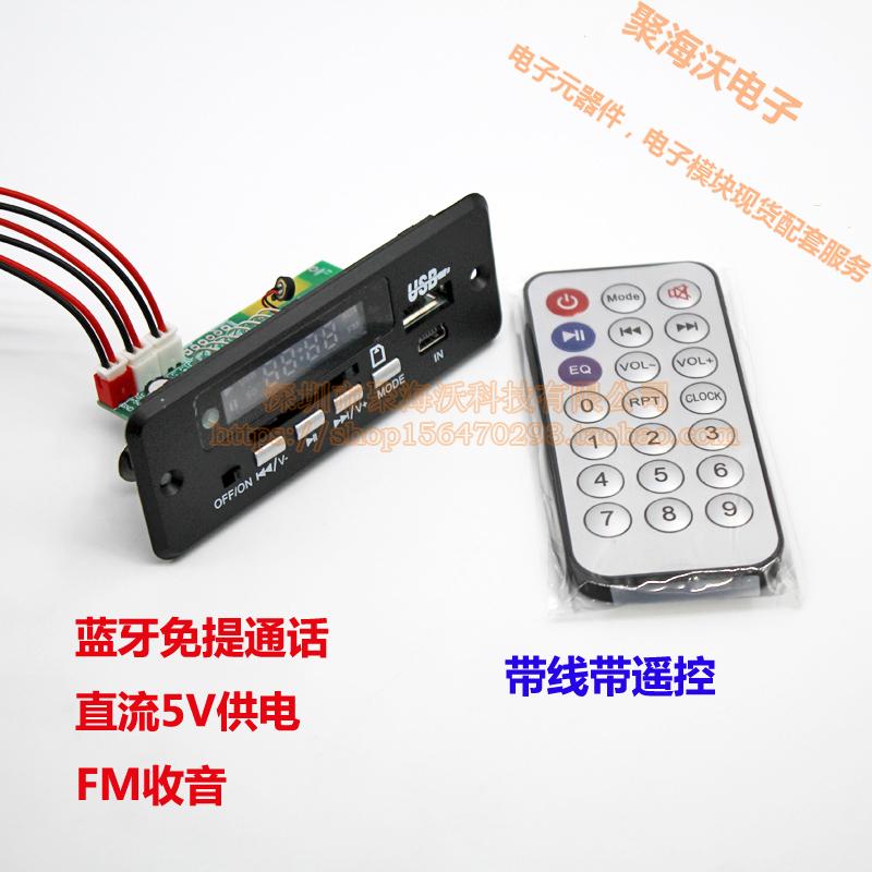 Усилитель Новый 5V Bluetooth с 3 Вт усилитель доска в mp3 формате WMV декодер борту U диск SD карты FM радио черный с дистанционным управлением