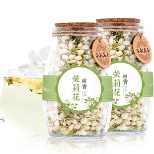 【买一送一】新鲜茉莉花苞茶