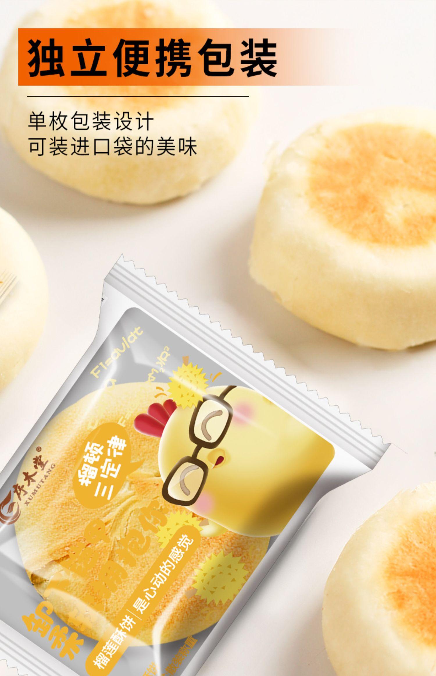 【第二份4.9】猫山王爆浆流心榴莲饼