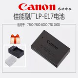 FOR Canon LP-E17 battery EOS 77D 760D 750D 800D 200D SLR camera standby