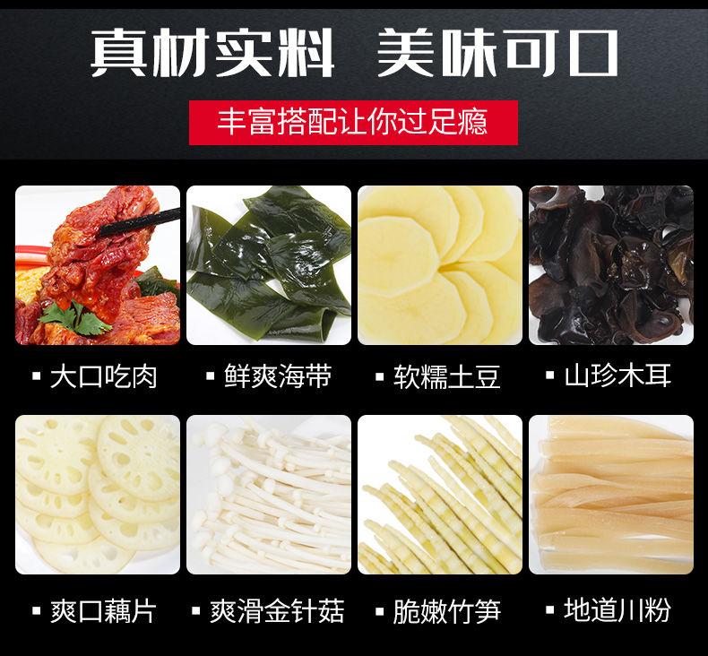 自助重庆麻辣烫速食酸辣粉土豆粉小火锅即食9