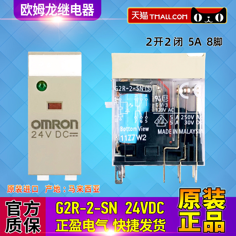 8 Pin DC24V New S Omron Relay G2R-2-SN 5A