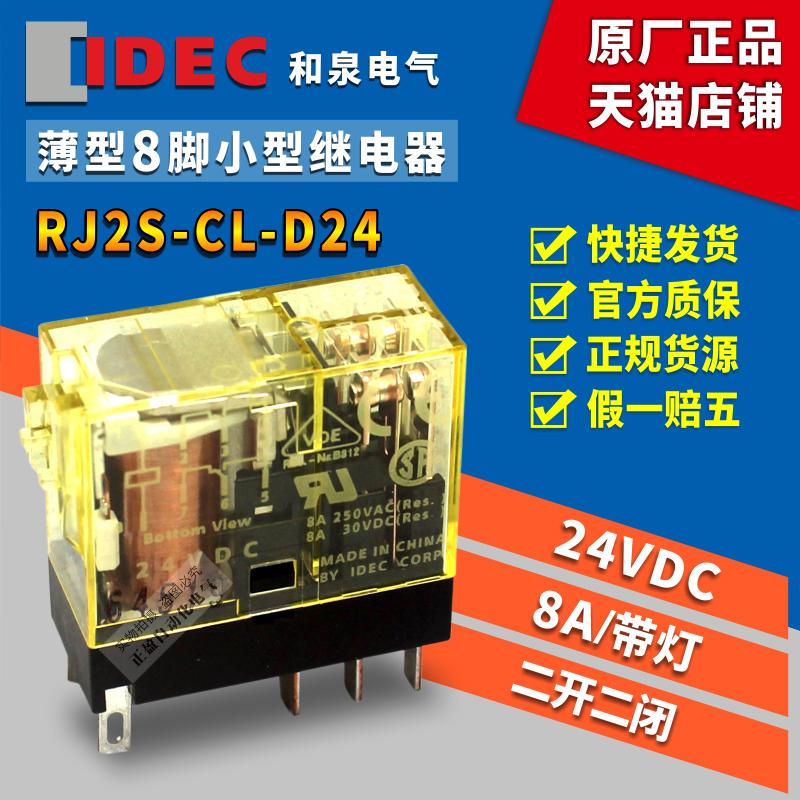 В оригинальной упаковке оригинал Япония Идзуми (Сучжоу) IDEC промежуточное реле RJ2S-CL-D24 DC24V RJ25