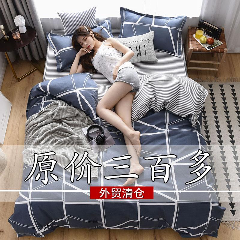 床上用品四件套全棉纯棉加厚双人婚庆被套1.8m2.0米床单网红特价