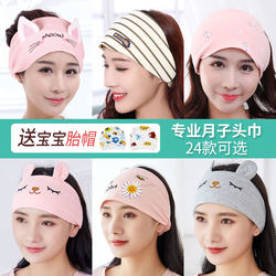Confinement hat, headscarf, hairband, pregnant women, postpartum care, forehead band, spring and autumn windproof women's spring and summer thin section