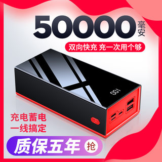 50000 Ma large capacity power bank is suitable for vivo Huawei oppo Apple mobile phone general purpose flash charging and fast charging portable power supply, genuine 50000 million ultra large punch