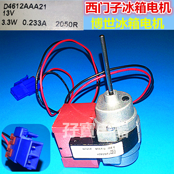 Siemens boshihide Daewoo Refrigerator double door-to-Door switch door Refrigerator fan motor D4612AAA21 & Siemens boshihide Daewoo Refrigerator double door-to-Door switch ...