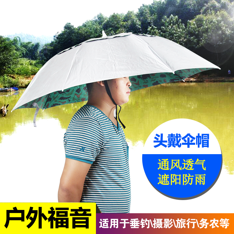 fde2cd27a541b Double-layer fishing umbrella hat head umbrella hat folding windproof  overhead umbrella large sunshade outdoor fishing