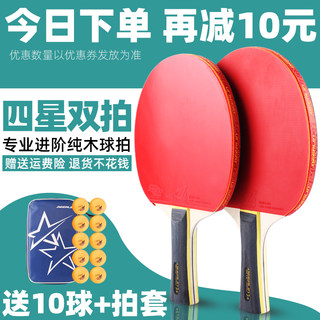Table tennis racket double racket four-star three-star 2 pack table tennis racket children students beginners professional level straight horizontal racket