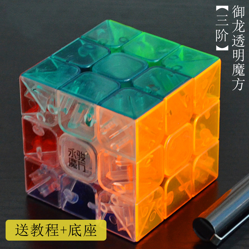 Yulong Third-order Transparent Cube [8304]