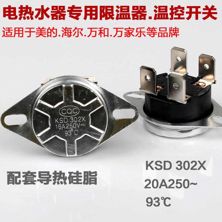 美的万和海尔万家乐电热水器限温器93℃温控器开关超温保护器配件