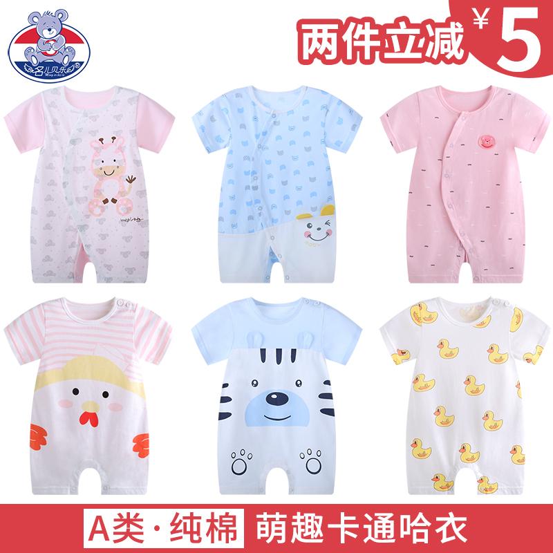 睡衣婴儿短袖夏季女衣服连体男0纯棉夏装1岁新生儿哈衣6薄款宝宝