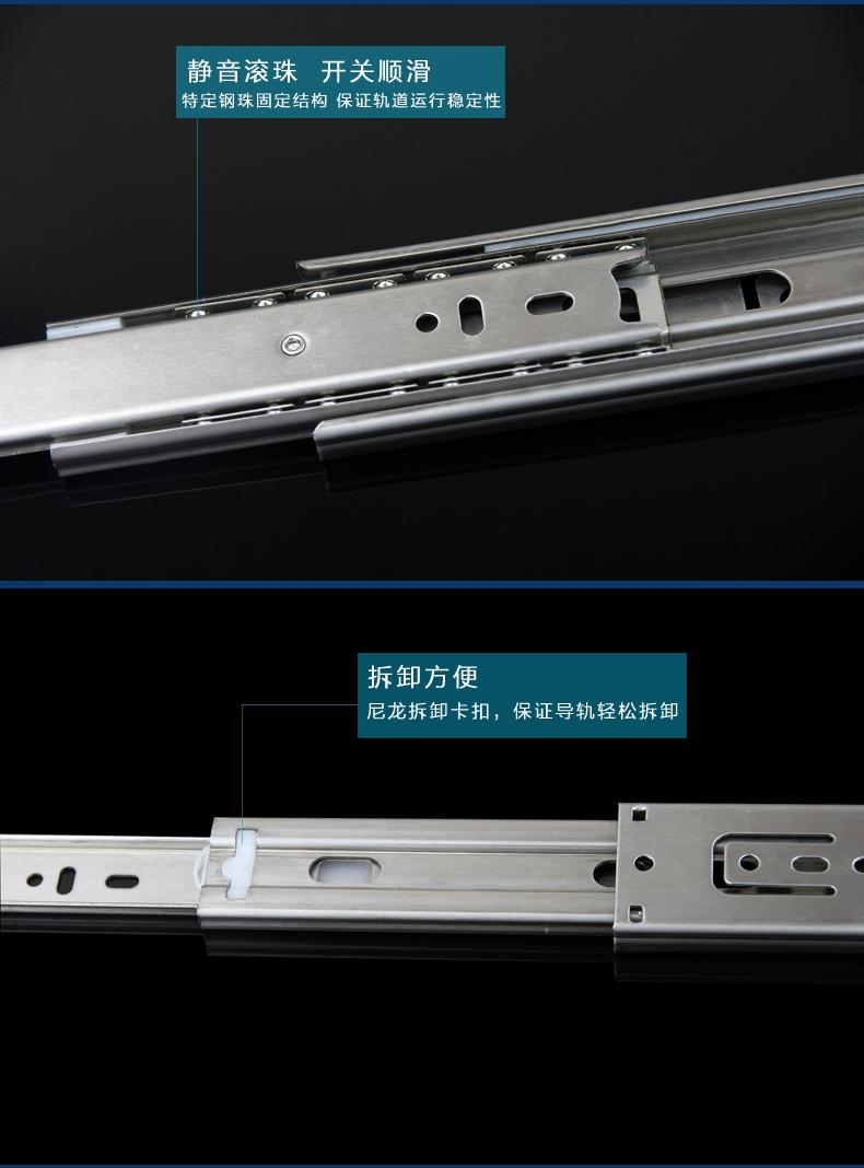 天猫790不锈钢三节轨道描-06