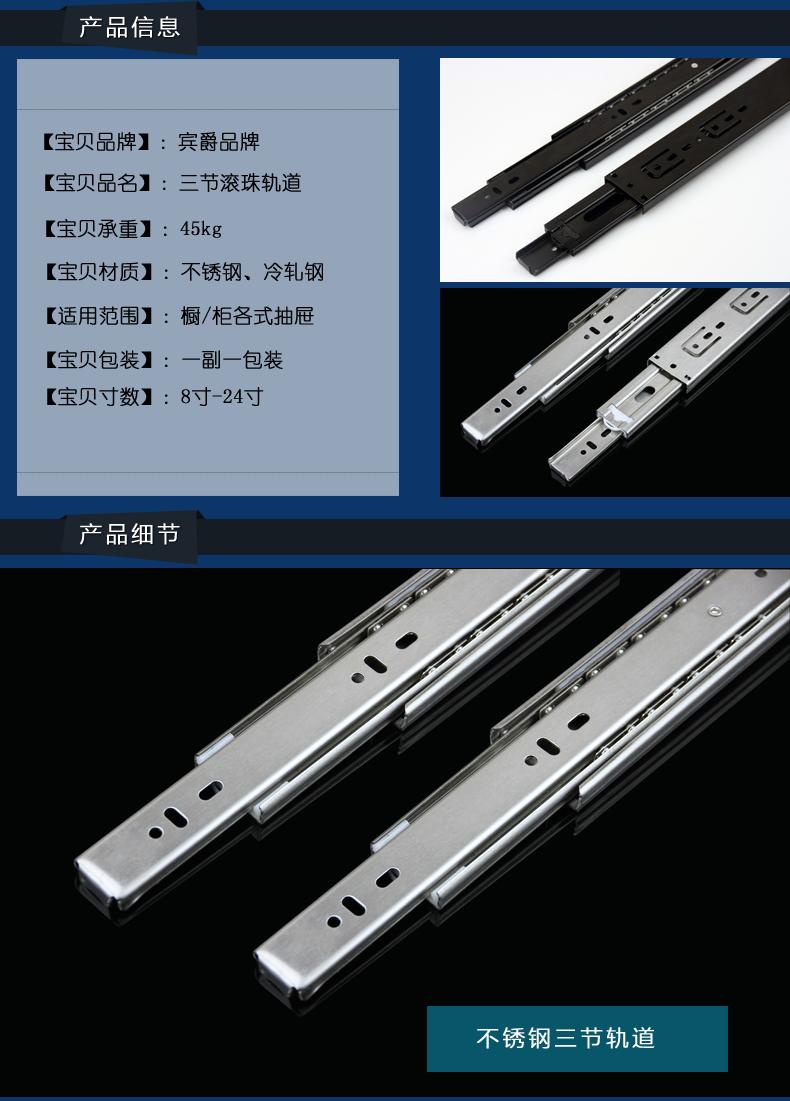 天猫790不锈钢三节轨道描-04