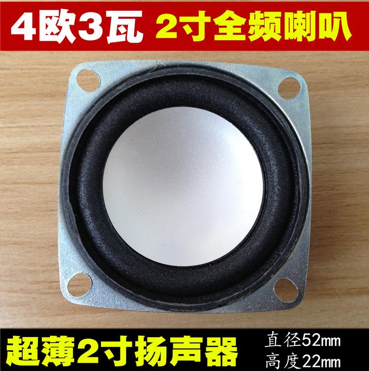 2寸喇叭喇叭迷你欧姆超薄配件喇叭4音响3W小音箱玩具52mm喇叭
