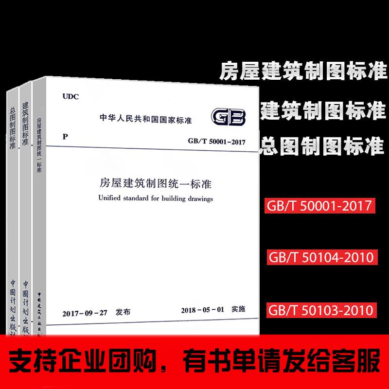 建筑制图套装 房屋建筑制图统一标准GB/T50001-2017总图制图标准GB/T50103-2010建筑制图标准GB/T50104-2010 共三本