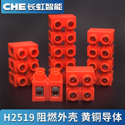 H2519 fast terminal block 2/3/4/5/6 copper terminal block terminal block wire butt and line device