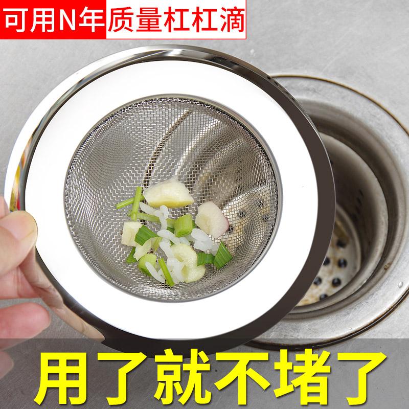 下水道厨房水槽垃圾过滤网洗菜盆水池不锈钢提笼地漏头发防堵神器2.9元