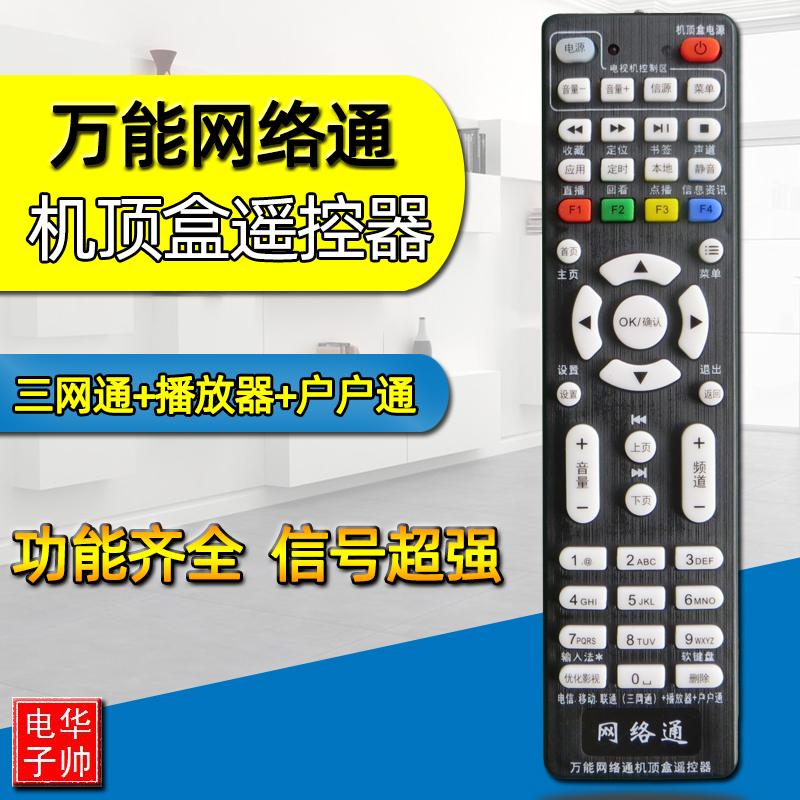 新款萬能電視機頂盒遙控器通用所有中國電信移動聯通華為中興廣電網絡