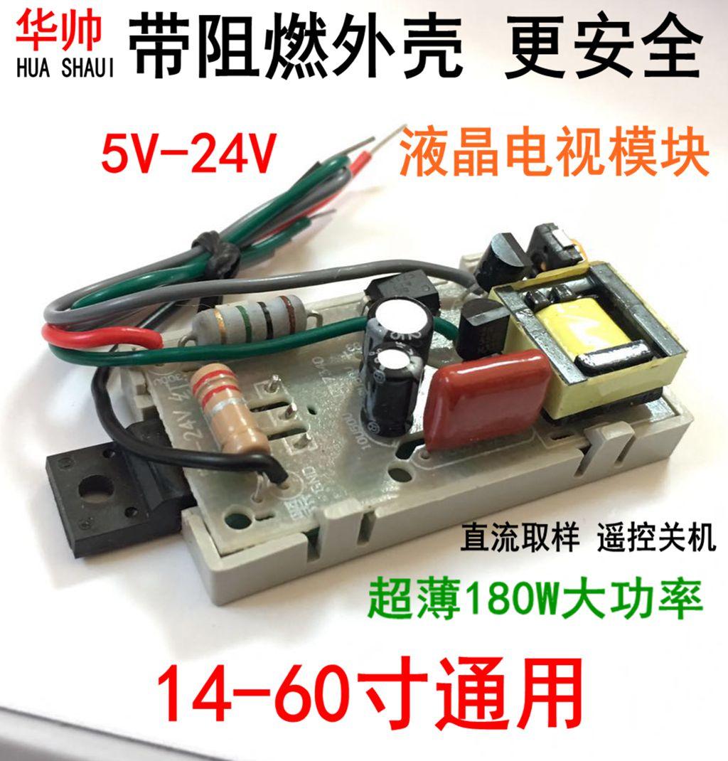 新款華帥萬能液晶電視開關電源模塊通用DVD EVD接收機頂盒電源板5V