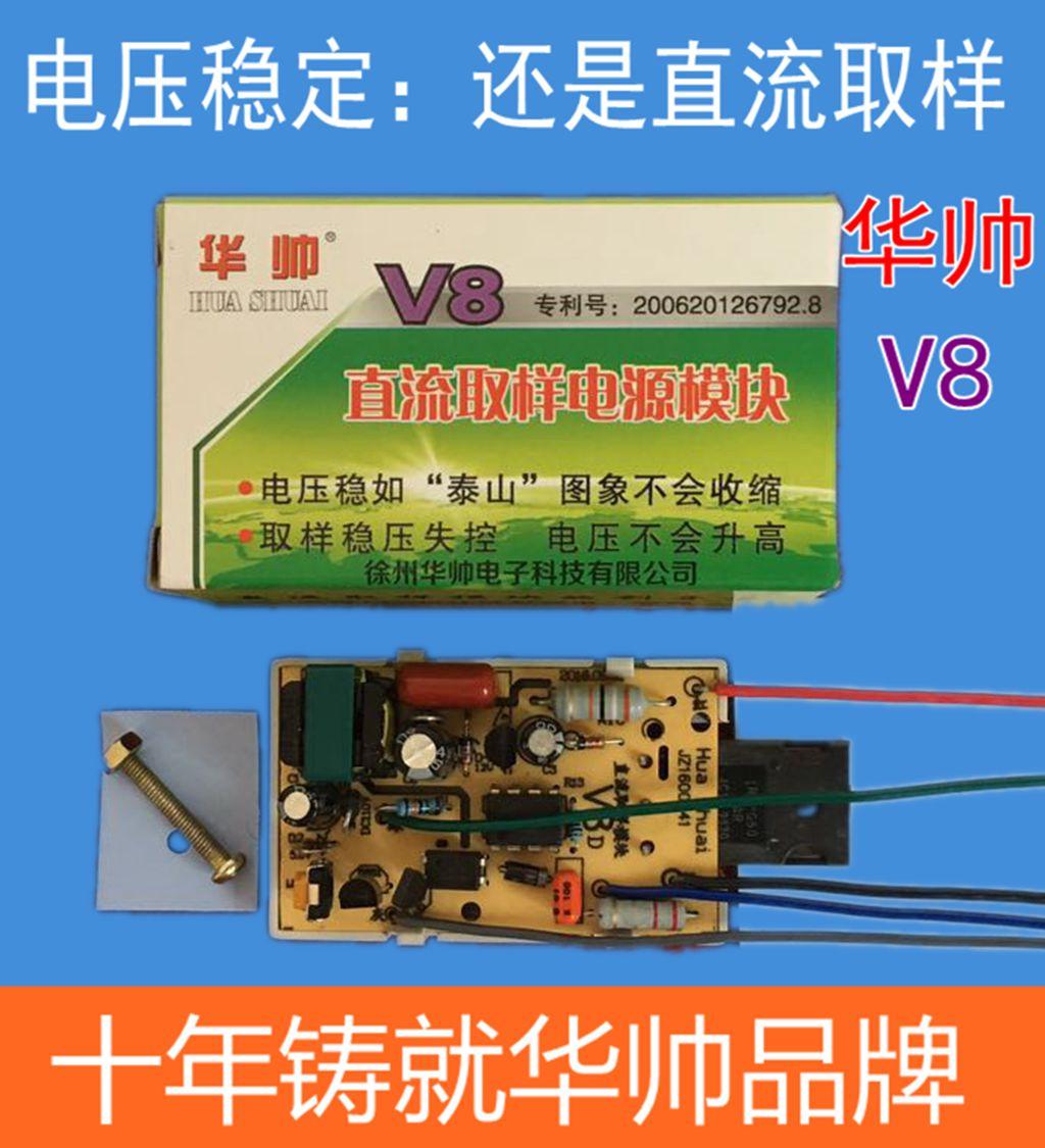 新款華帥V8 34寸彩電電源模塊29寸電視機萬能開關電源 直流取樣五5線
