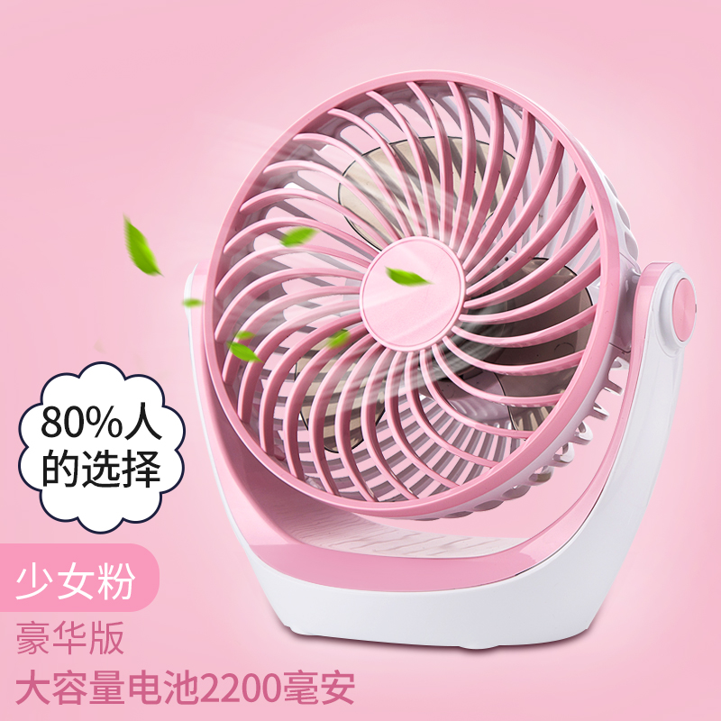 [GIRL POWDER ★ DELUXE EDITION] 2200 MAH BATTERY LIFE 6 HOURS (MORE SILENT WIND, THIRD WIND SPEED)
