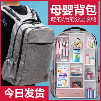 Mummy bag shoulders large capacity mother mother and infant milk powder bottle bag baby out pregnant pregnant mother bag bag milk dad backpack