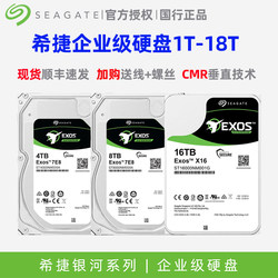 Seagate Seagate Galaxy Enterprise Server Mechanical Hard Drive 4T/6T/8T/10T/12T/16T/18T