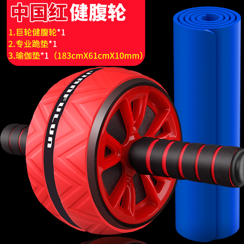 Red Giant Wheel + Thick Yoga Mat