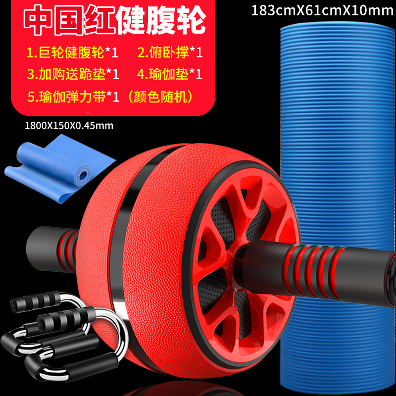 Red Giant Wheel + Push-ups + Yoga Mat + Elastic Band