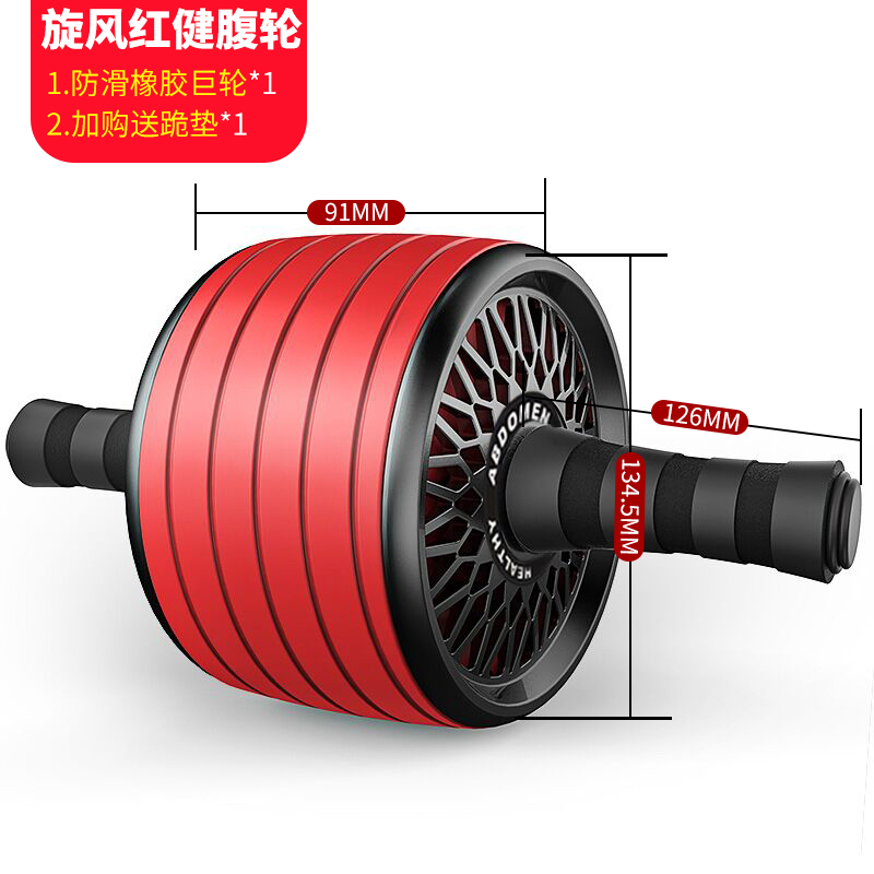 Cyclone Red Giant Wheel Abdominal Wheel