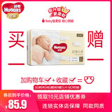 Curious gold super thin Yunrou large baby diapers L72 diapers