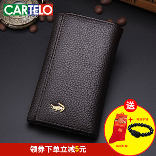 Cartelo men's leather first layer of leather car key cases Key bag ladies fashion purse tide