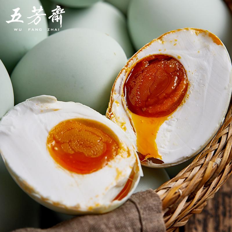 【五芳斋】鸭蛋12枚+皮蛋6枚组合