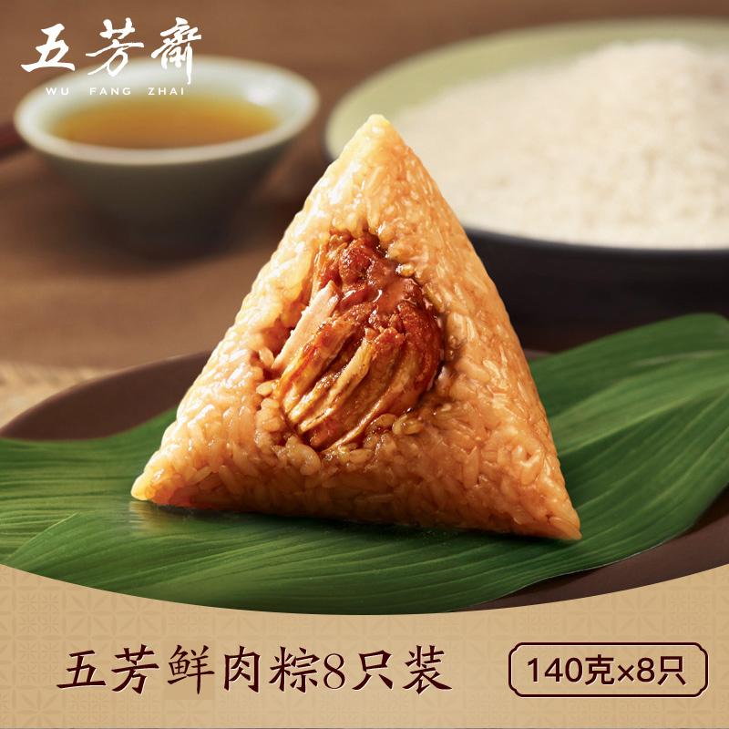 五芳斋粽子新鲜肉粽子嘉兴特产鲜肉粽大肉粽散装组合140g*8只早餐
